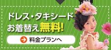ドレス・タキシード お着替え無料!