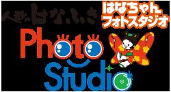 はなちゃんフォトスタジオ