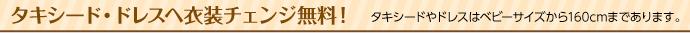 タキシード・ドレスへ衣装チェンジ無料!