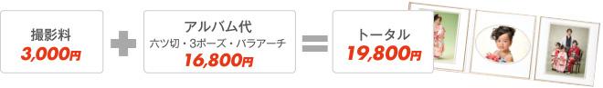 撮影料3,000円、アルバム代六ツ切・3ポーズ・バラアーチ16,800円、トータル19,800円